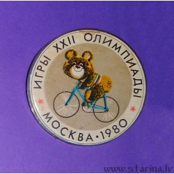 Pin for the Olympic Games in Moscow